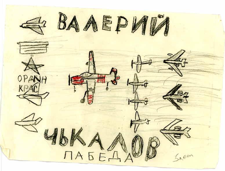 chkalov_ris.jpg
