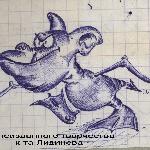 Из неизданного (пока) творчества курсанта Лидинёва