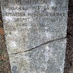 Надгробная плита на могиле Мануковских. Борисоглебск