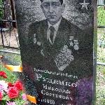 Герой Советского Союза Руденко Николай Сергеевич. Борисоглебск