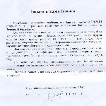 Фотокопия письма командира части матери погибшего лётчика