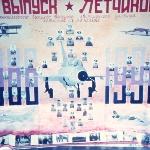 Бутурлиновка 90. Госы. Автор плаката - Утенков С.