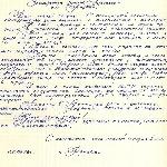Письмо от личного состава 1 АЭ, 29.08.1986