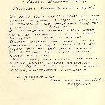 Письмо от личного состава 1 АЭ, 27.09.1985