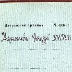 Номер ордена, дата награждения