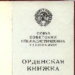 Орденская книжка
