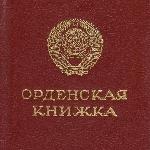 Обложка орденской книжки