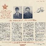 По законам мужества. В Боевом листке повествуется о подвиге экипажа Осипов - Самусенко.