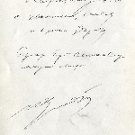 Подпись под фотографией: «Корнякову Б. И. С уважением, счастья и крепкого здоровья. Трижды Герой Советского Союза Маршал авиации И. Кожедуб. 24.4.90 г.»