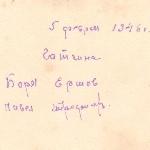 Подпись на обратной стороне фотографии