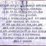 Памятная табличка на мемориале