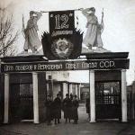 Борисоглебск, 30-е годы. Ворота при входе на территорию Дома офицеров