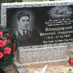 Надгробье на могиле В. Бондаренко