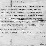 Справка 163 ИАП о гибели Бондаренко