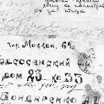 Письмо В. Бондаренко, лист 2