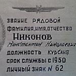 Персональная табличка курсанта