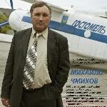 Предвыборный плакат кандидата в мэры Гостомеля Чмыхова М. В.