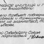 Надпись на обороте фотографии (той, что слева) Героя Советского Союза, начальника УЛО, подполковника Яницкого