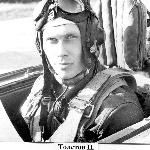 Толстов Н.
