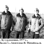 Бутурлиновка, 1977 год. Лялин С., Анисимов И., Михайлов В.