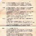 Перечень наиболее выдающихся работ в деле испытаний и исследований авиационной техники: 1982-1986 гг.