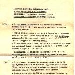 Перечень наиболее выдающихся работ в деле испытаний и исследований авиационной техники: 1979-1981 гг.
