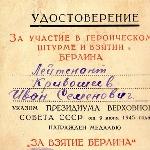"""Удостоверение к медали """"За взятие Берлина"""""""