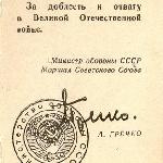 Удостоверение, подписанное маршалом Гречко
