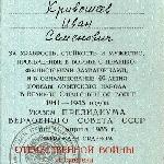 Удостоверение к ордену Великой Отечественной войны