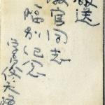 Подпись на обратной стороне фотографии китайского лётчика-2