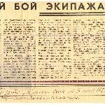 Правая часть газетной статьи
