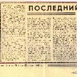 """Статья """"Последний бой экипажа"""" из газеты """"Красный воин"""" от 3 июня 1981 года. Левая часть газетной статьи"""