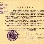 Справка о награждении орденами Красного Знамени
