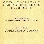 Указ Президиума Верховного Совета о присвоении звания Героя Советского Союза.