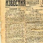 """Первая страница газеты """"Известия"""" № 230 (8223) от 29 сентября 1943 года. Левая верхняя часть страницы"""