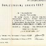 Указ Верховного Совета СССР о присвоении Селькову Борису Васильевичу почётного звания Заслуженный пилот СССР