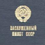 Удостоверение Заслуженного пилота СССР