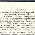 """Положение о присвоении звания """"Заслуженный пилот СССР"""""""