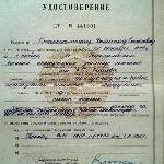 Удостоверение об окончании Борисоглебского ВАУЛ