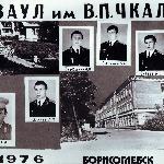 Группа старшего лейтенанта Блинова А.П.: Шаров А.Ю., Терёшкин А. К., Соколов В.А., Гареев Р.Г.