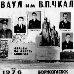 Группа старшего лейтенанта Шишкалова Б.Е.: Петров В.Е., Милимет Н.П., Табачков А.И., Дорофеев В.И.