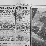 Статья из газеты «Знамя Победы» № 221 (1447) от 20 сентября 1945 года