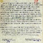 Наградной лист, 3 страница с резолюцией командира 293 иап капитана Орлова