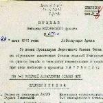 Приказ по войскам Волховского фронта о награждении, титульная часть
