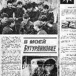 На встрече с Героем Советского Союза, 1989 г.